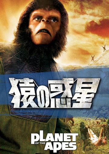 猿の惑星(1968)