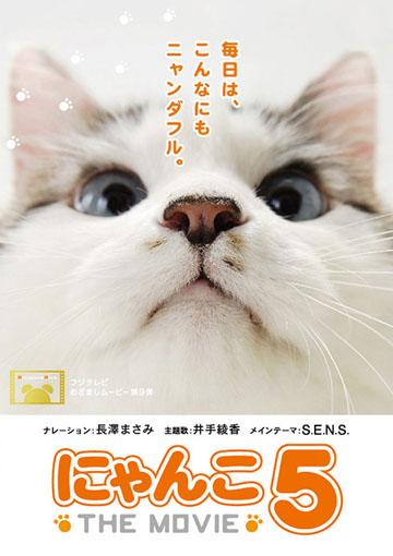 にゃんこ THE MOVIE 5