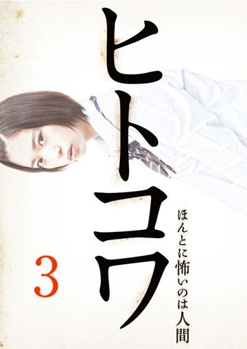 ヒトコワ3