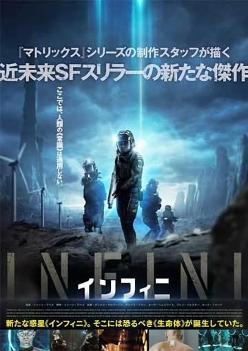 INFINI/インフィニ