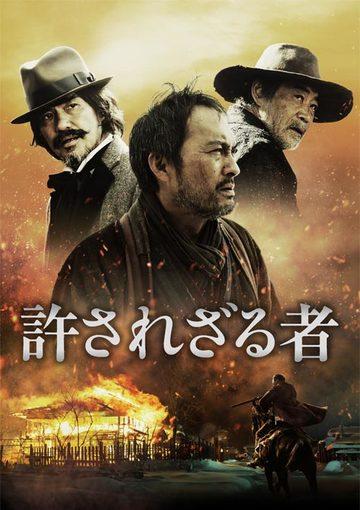 許されざる者(2013)