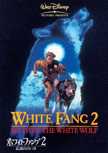 ホワイトファング2/伝説の白い牙