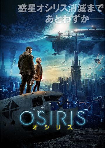 OSIRIS/オシリス