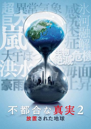 不都合な真実2:放置された地球