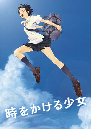 劇場版アニメ 時をかける少女