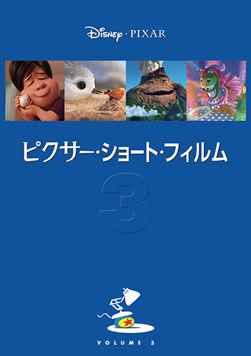 ピクサー・ショート・フィルムVol.3