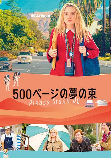 500ページの夢の束