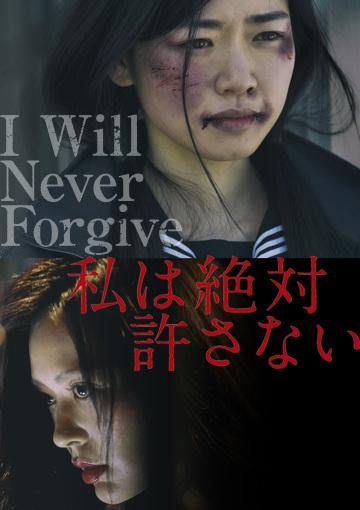 「私は絶対許さない」