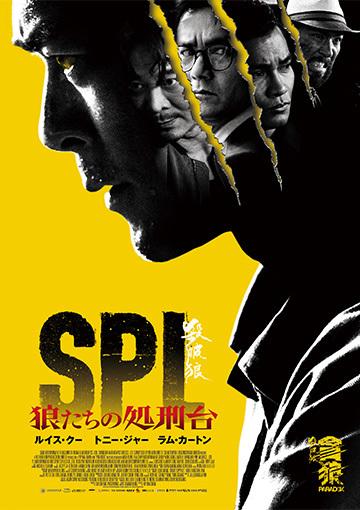 SPL/狼たちの処刑台